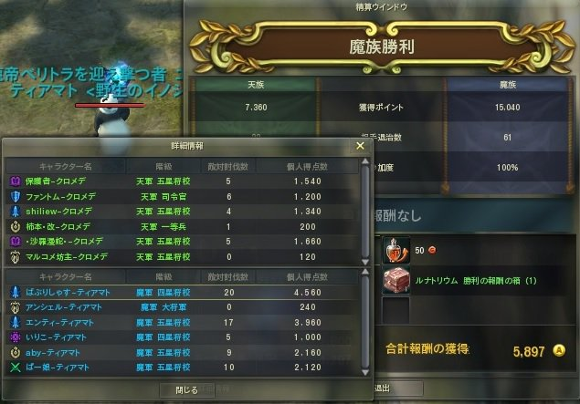 The Tower of AION ティアマト鯖晒しスレ part19 [無断転載禁止]©2ch.net [無断転載禁止]©2ch.net ->画像>14枚